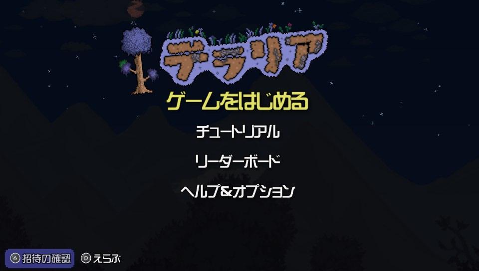 テラリア(PSVita)(PS3)感想・レビュー