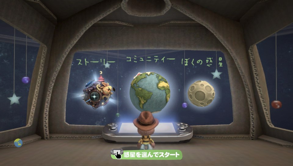 リトルビッグプラネットPlayStationVita(PSVita)感想・レビュー