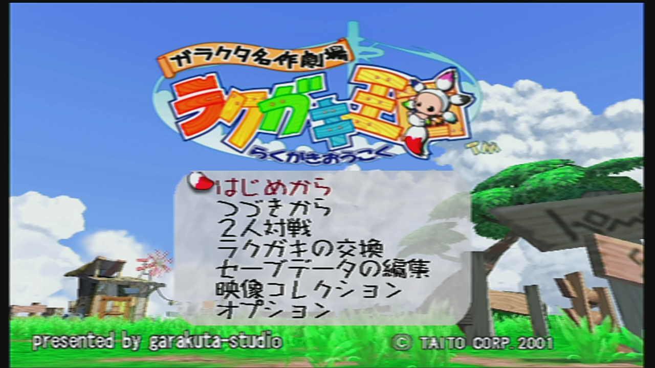 ラクガキ王国(PS2)感想・レビュー