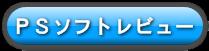PS(プレイステーション)ソフトレビュー