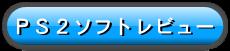 PS2(プレイステーション2)ソフトレビュー