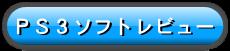 PS3(プレイステーション3)ソフトレビュー