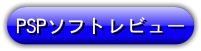 PSP(プレイステーションポータブル)ソフトレビュー