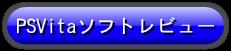 PSVita(プレイステーションヴィータ)ソフトレビュー