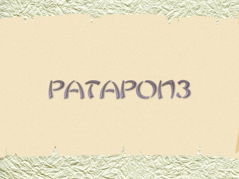 パタポン3(PSP)感想・レビュー