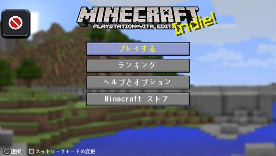 マインクラフト-minecraft-(PSVita)(PS3)感想・レビュー