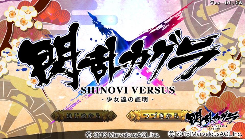 閃乱カグラ-SHINOVI VERSUS-(PSVita)感想・レビュー