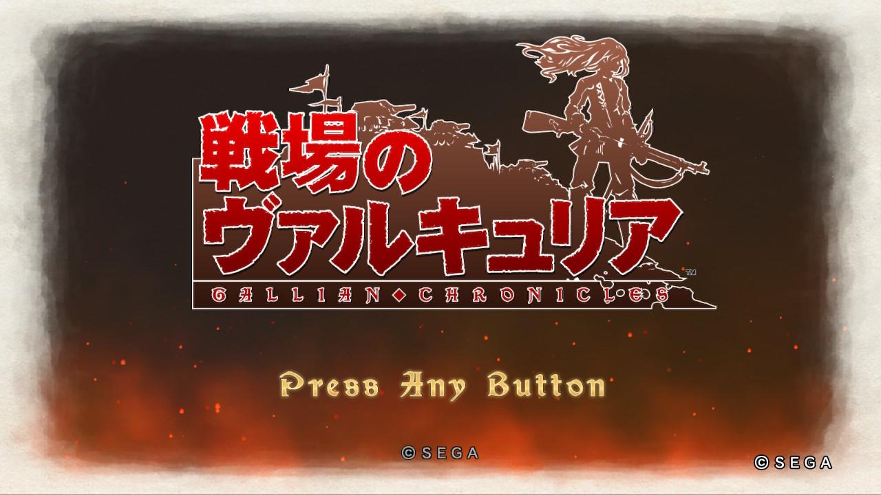 戦場のヴァルキュリア(PS3)感想・レビュー