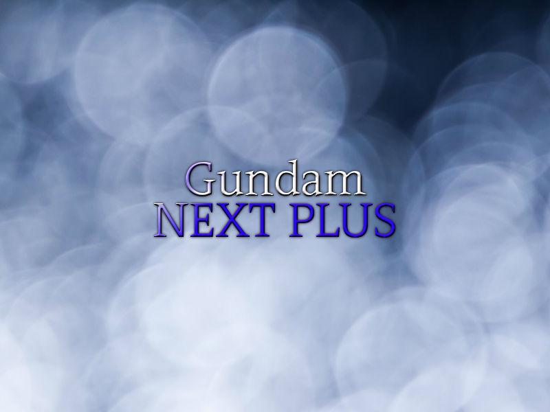 機動戦士ガンダム ガンダムVS.ガンダム NEXT PLUS(PSP)感想・レビュー