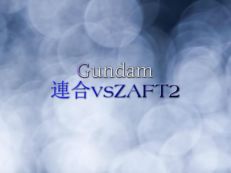 機動戦士ガンダムSEED DESTINY 連合VS.Z.A.F.T.ⅡPLUS(PS2)感想・レビュー