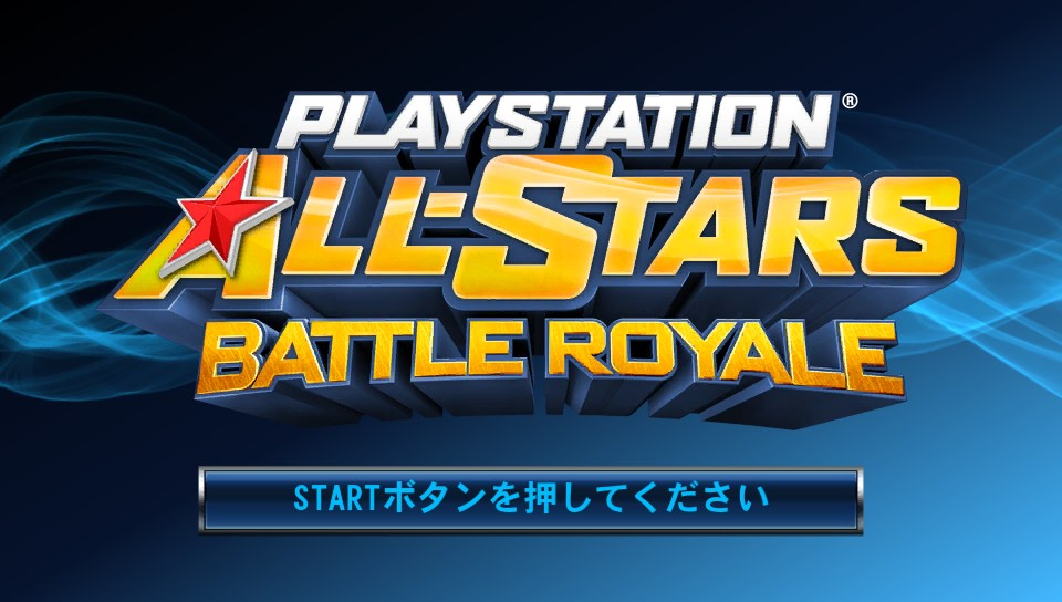 プレイステーションオールスターズバトルロイヤル(PS3)(PSVita)感想・レビュー