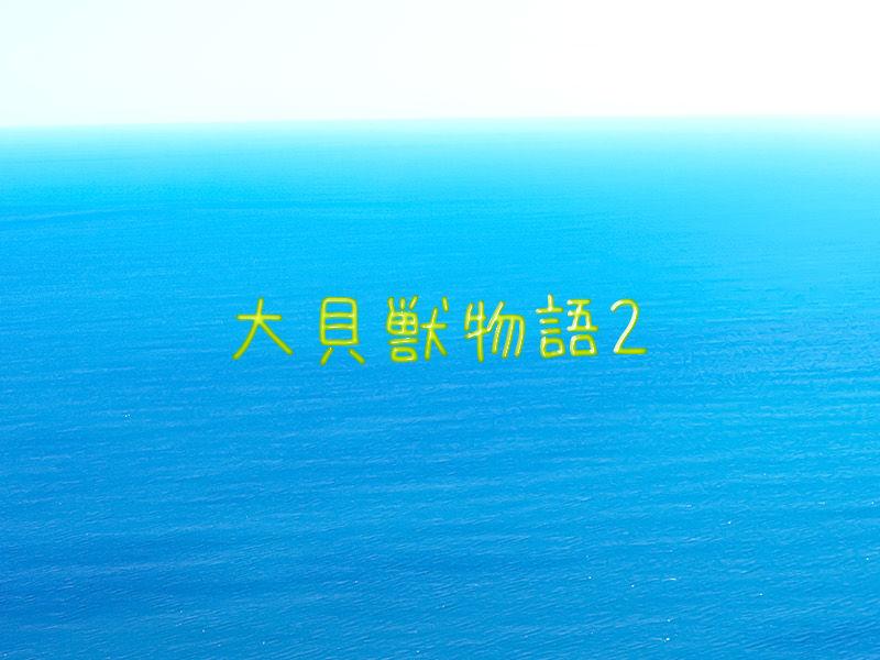 大貝獣物語2(SFC)感想・レビュー