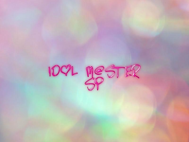 アイドルマスターSP(PSP)感想・レビュー