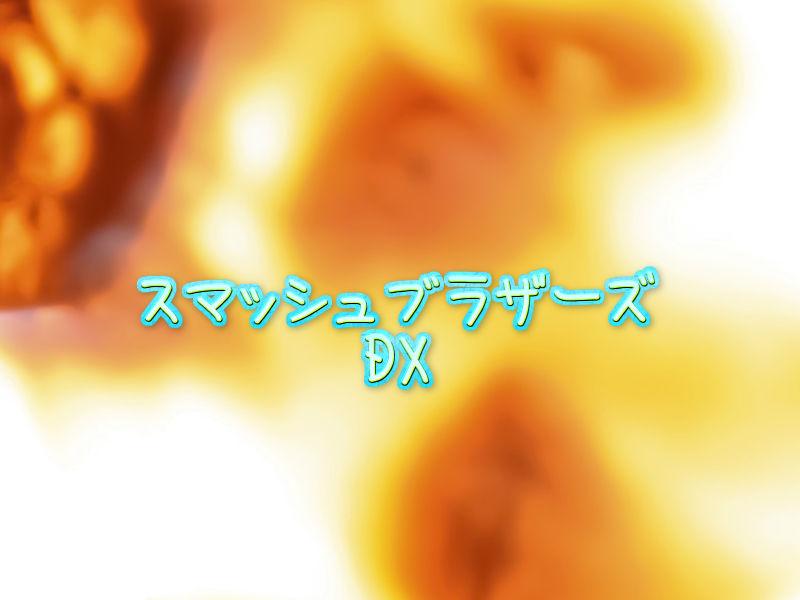 大乱闘スマッシュブラザーズDX(GC)感想・レビュー