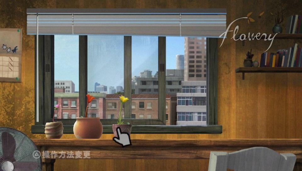 Flowery(PSVita)(PS3)感想・レビュー