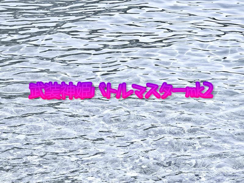 武装神姫バトルマスターmk2(PSP)感想・レビュー