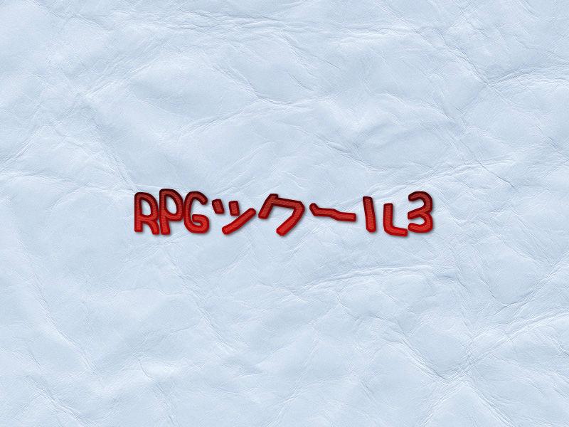 RPGツクール3(PS)感想・レビュー