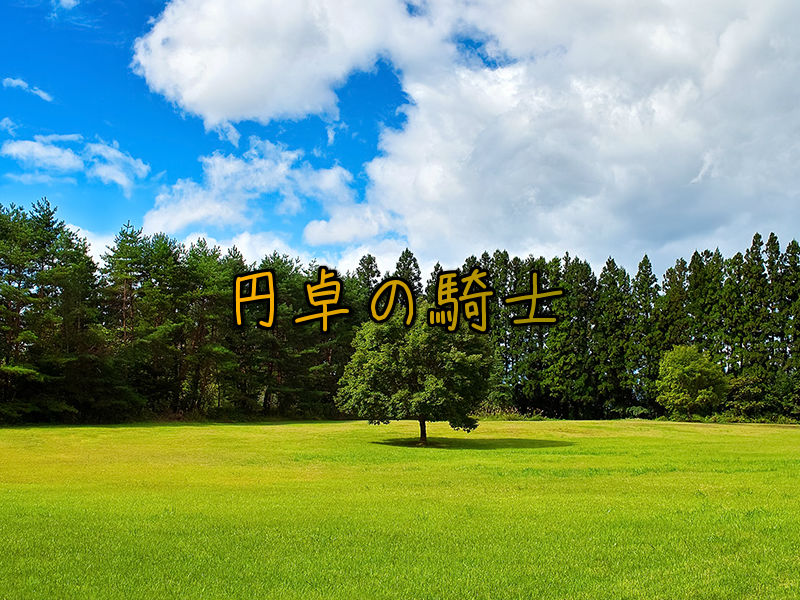 SDガンダム外伝2 ~円卓の騎士~(SFC)感想・レビュー