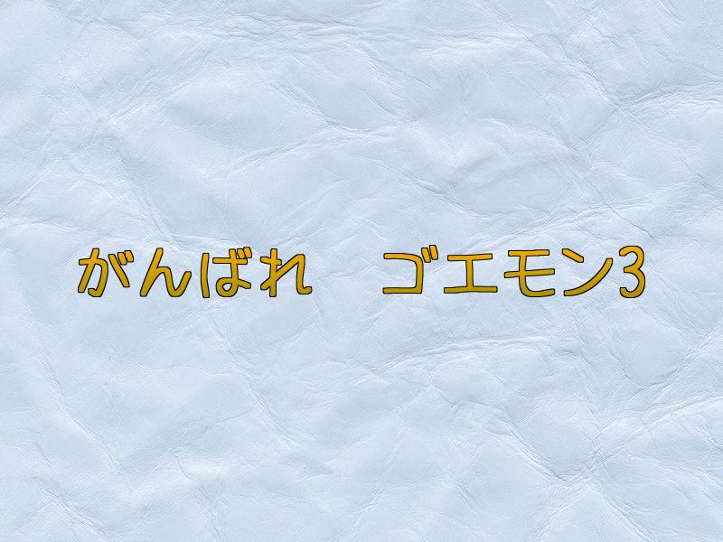 がんばれゴエモン3~獅子重禄兵衛のからくり卍固め~(SFC)感想・レビュー