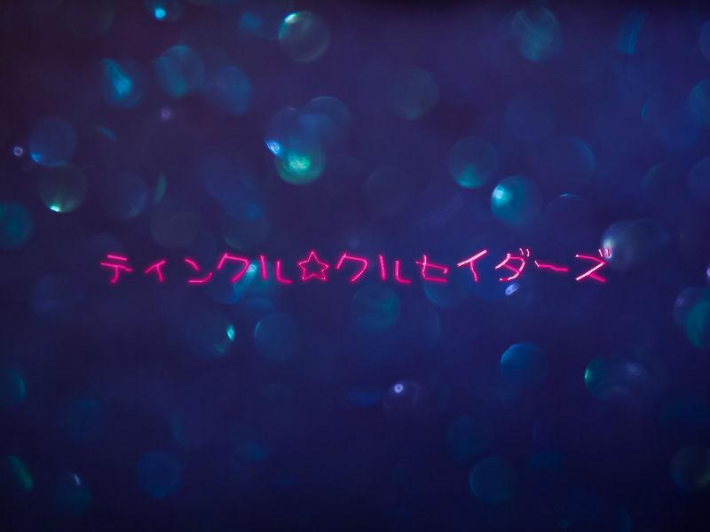 ティンクル☆くるせいだーず GOGO!(PSP)感想・レビュー