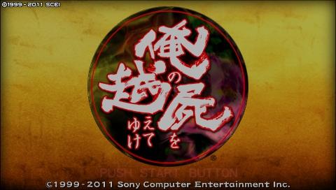 俺の屍を越えてゆけ(PS)(PSP)感想・レビュー
