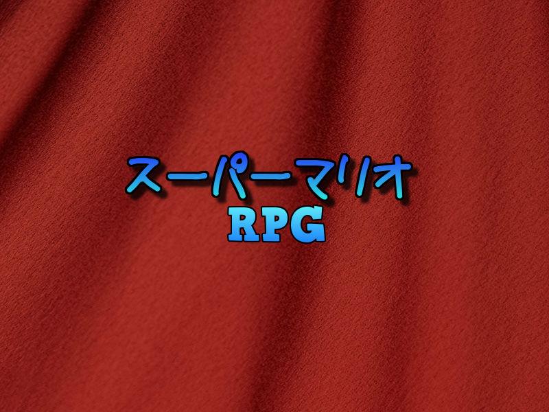 スーパーマリオRPG(SFC)感想・レビュー