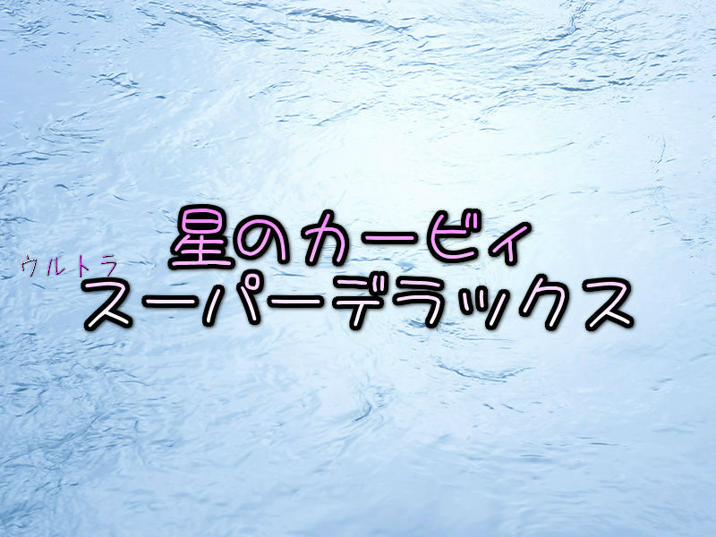 星のカービィウルトラスーパーデラックス(DS)感想・レビュー