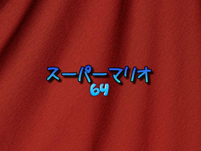 スーパーマリオ64(N64)感想・レビュー