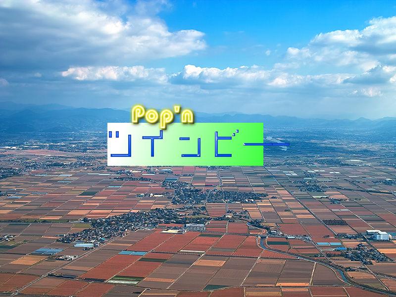 Pop'nツインビー(SFC)感想・レビュー