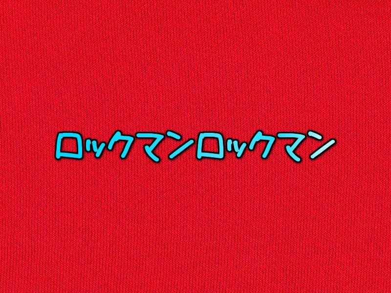 ロックマンロックマン(PSP)感想・レビュー
