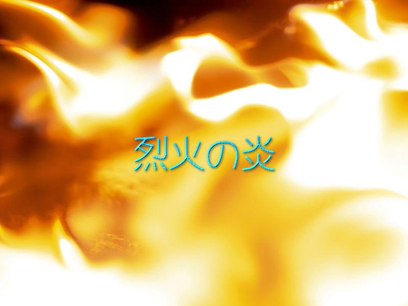 アニメバトル烈火の炎(PS2)感想・レビュー
