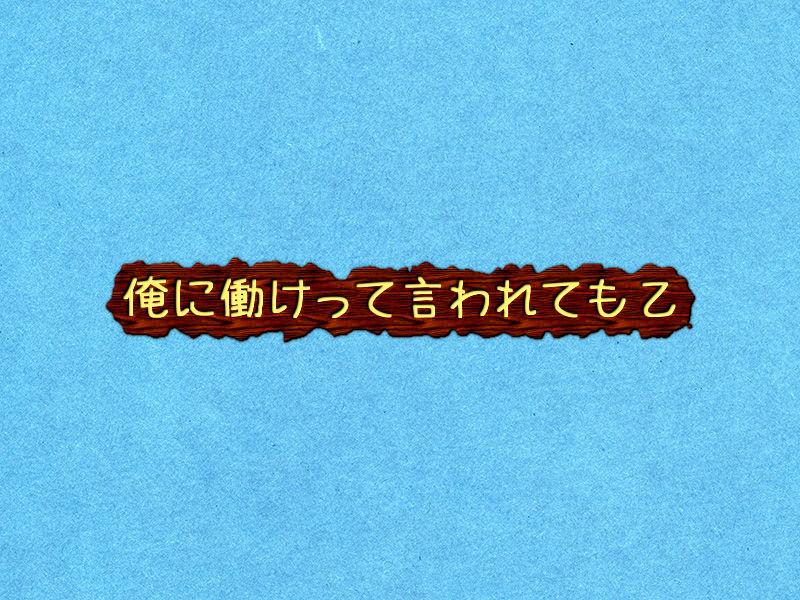 俺に働けって言われても乙(PSP)感想・レビュー