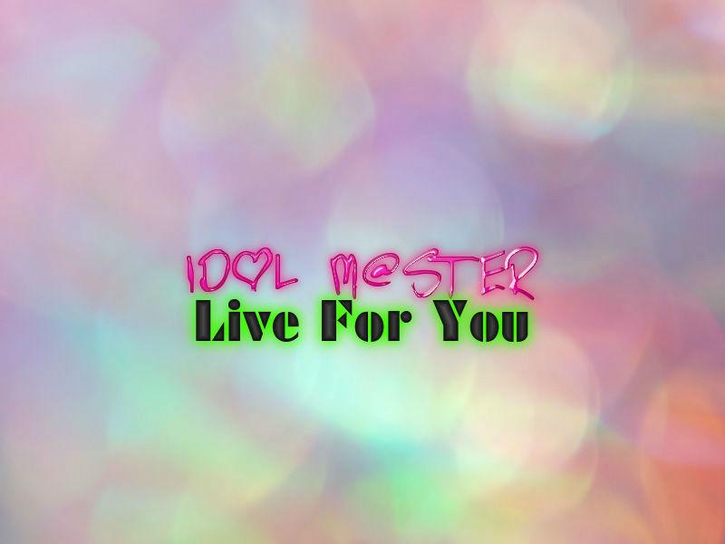 アイドルマスター ライブフォーユー(XBOX360)感想・レビュー