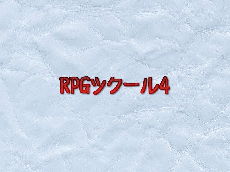 RPGツクール4(PS)感想・レビュー