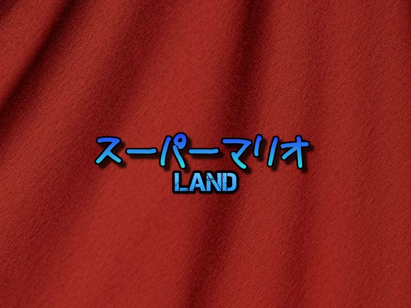 スーパーマリオランド(GB)感想・レビュー