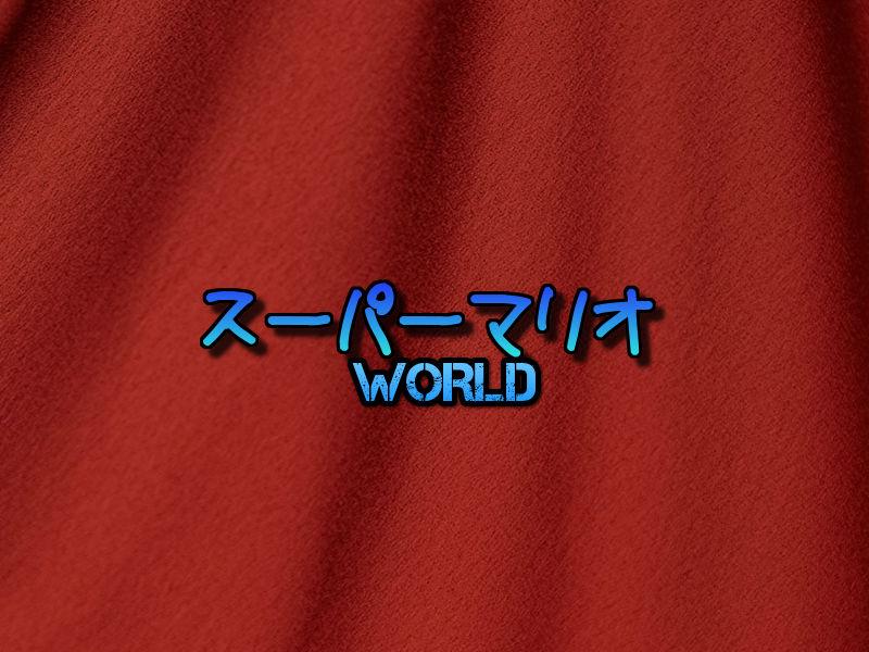 スーパーマリオワールド(SFC)感想・レビュー