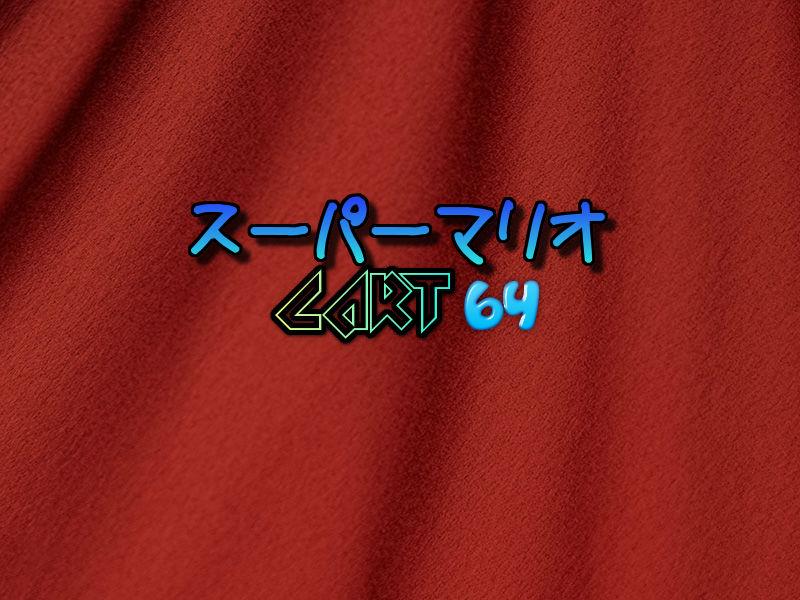 マリオカート64(N64)感想・レビュー