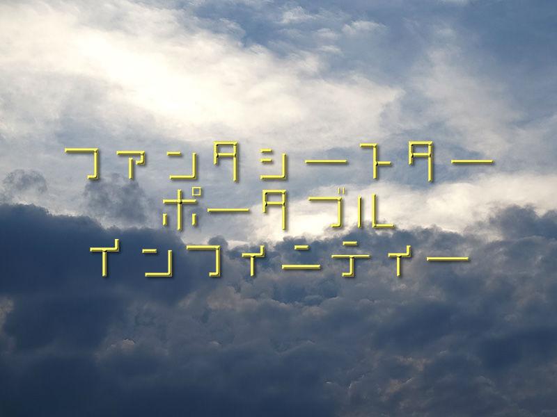 ファンタシースターポータブル2インフィニティ(PSP)感想・レビュー