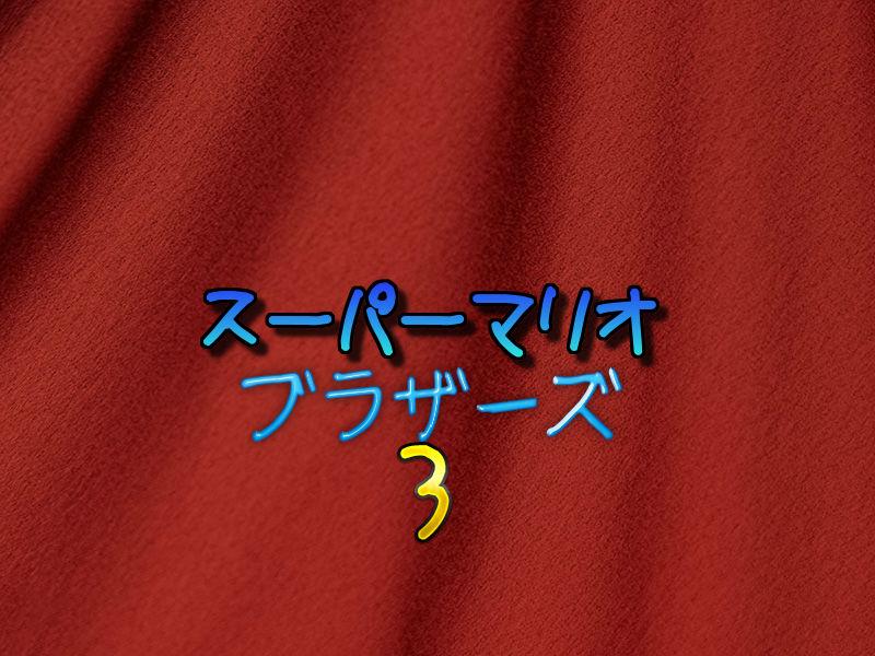 スーパーマリオブラザーズ3(FC)感想・レビュー