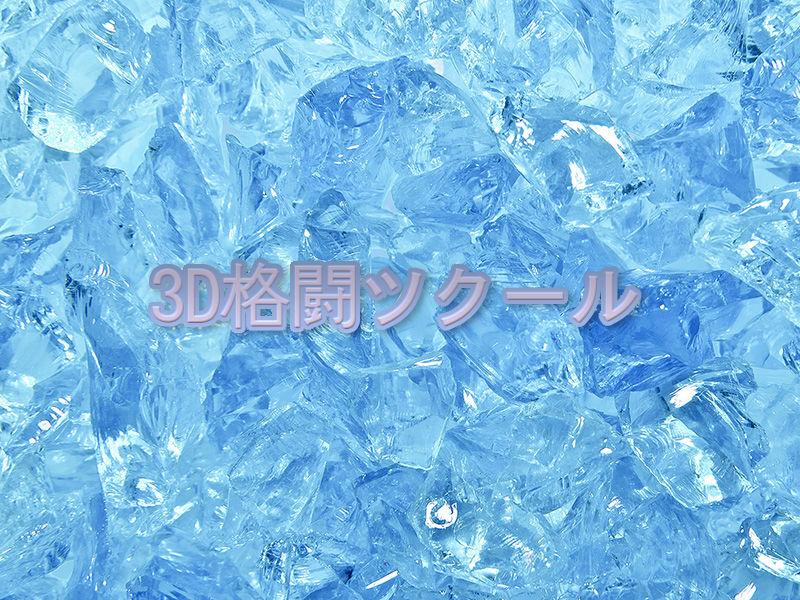 3D格闘ツクール(PS)感想・レビュー