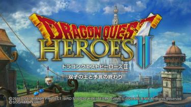 ドラゴンクエストヒーローズ2双子の王と予言の終わり(PSVita)感想・レビュー