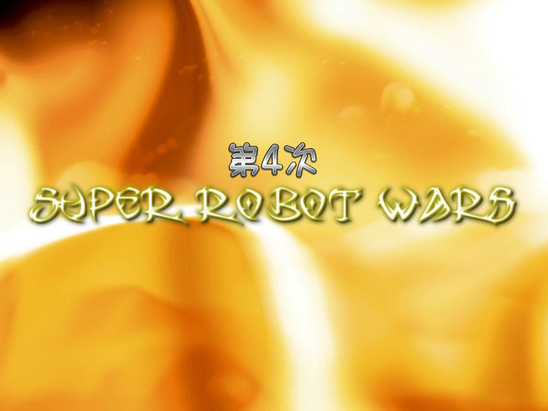第4次スーパーロボット大戦(SFC)感想・レビュー