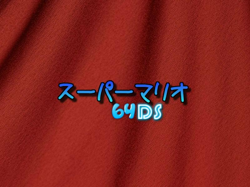 スーパーマリオ64DS(DS)感想・レビュー