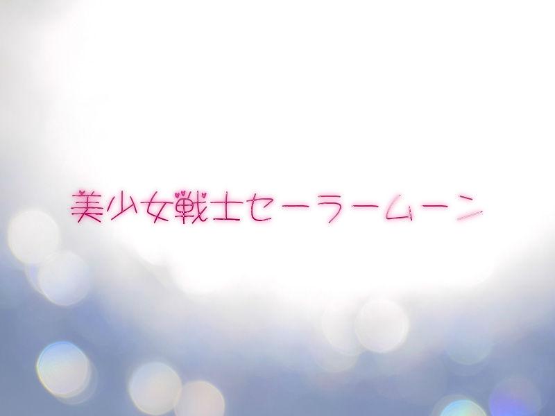 美少女戦士セーラームーン(SFC)感想・レビュー