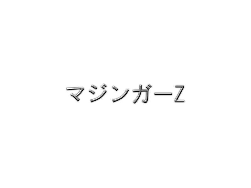 マジンガーZ(SFC)感想・レビュー