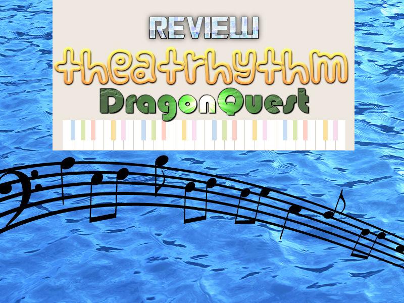 シアトリズムドラゴンクエスト(3DS)感想・レビュー