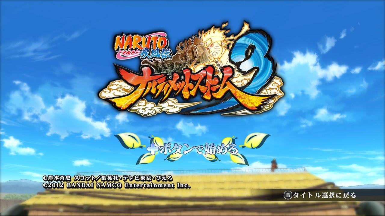 NARUTOー疾風伝ーナルティメットストーム3(PS3)感想・レビュー
