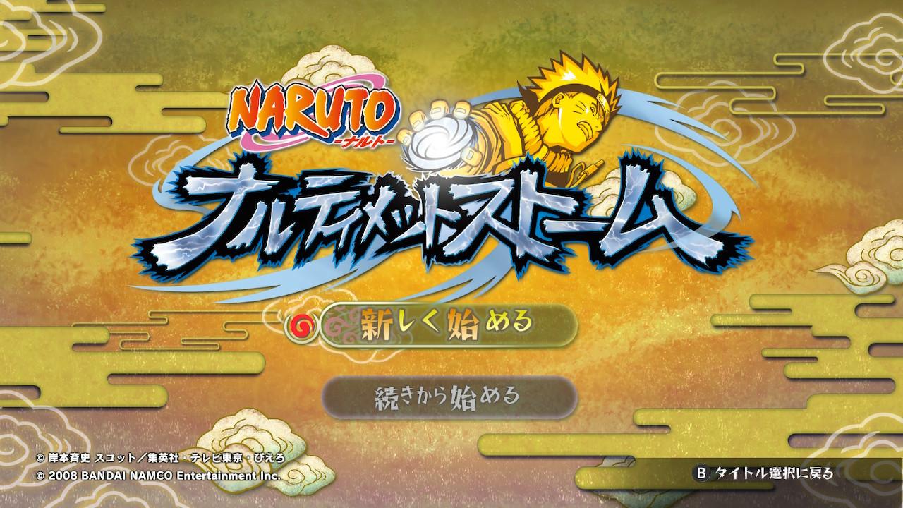 NARUTOナルティメットストーム(PS3)感想・レビュー