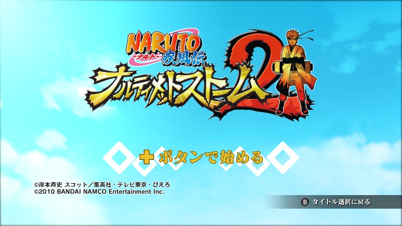 NARUTOー疾風伝ーナルティメットストーム2(PS3)感想・レビュー