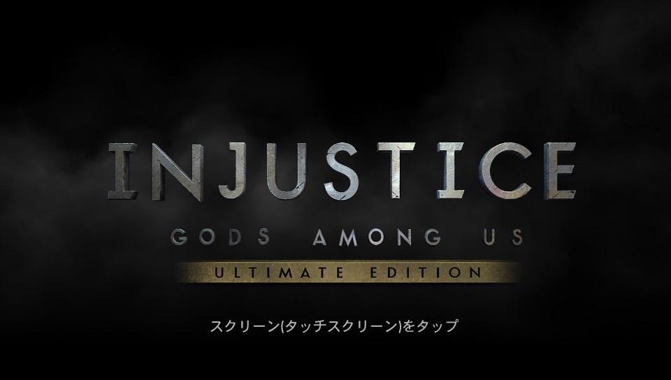 インジャスティス:神々(ヒーロー)の激突(PSVita)感想・レビュー